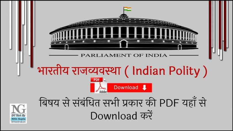 Indian Polity PDF Notes Free Download