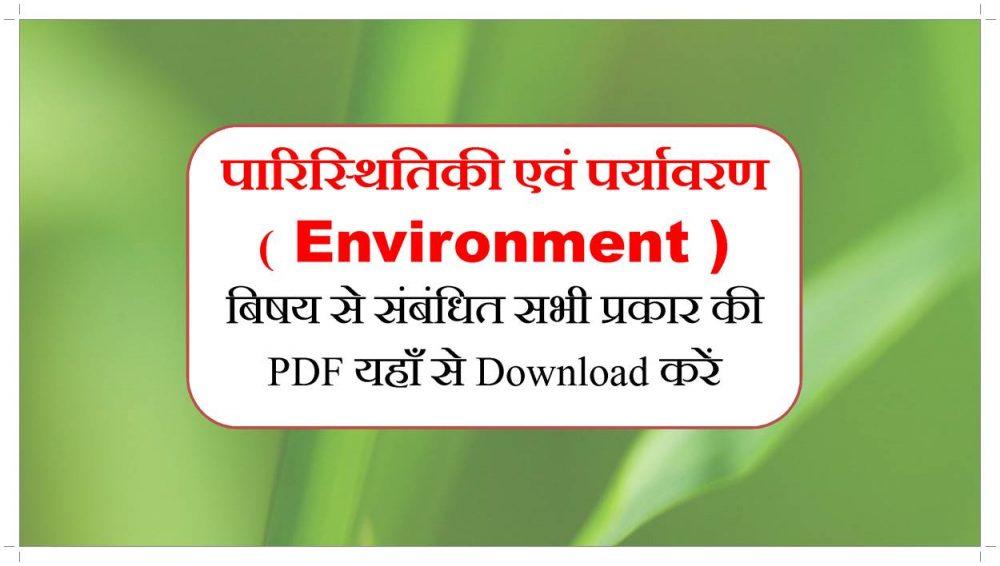 All PDF**] Environment PDF Study Notes