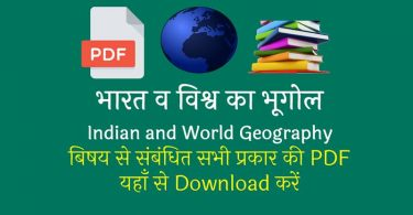 geography-notes-pdf-free-download-hindi-and-english