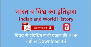 History of India in Hindi PDF
