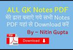 gk-book-pdf-hindi-free-download