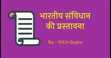 samvidhan-ki-prastavana-notes-in-hindi