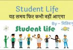 student-life-motivation-speech-in-hindi