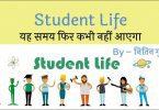 student-life-motivation-speech-in-hindi