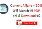 current-affairs-in-hindi-pdf-2018-all-month-free-download