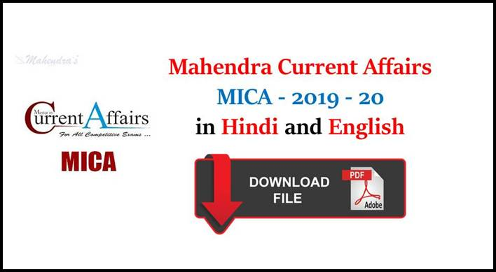 Mahendra Current Affairs PDF