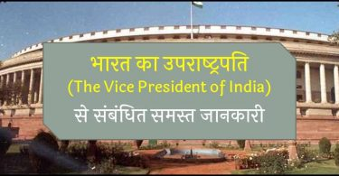 the-vice-president-of-india-gk-in-hindi