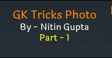 trick-of-gk-in-hindi-pdf