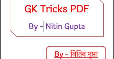 All GK Tricks By Nitin Gupta in Hindi PDF Free Download in Hindi
