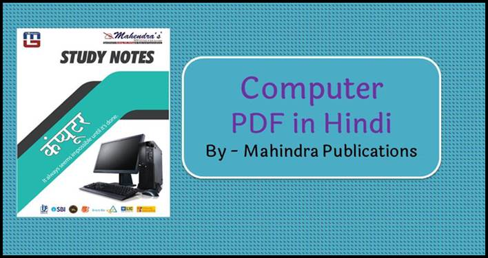 Computer General Knowledge PDF in Hindi By Mahindra Publications Free Download