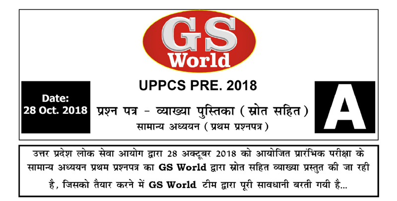 UPPCS Pre 2018 Solved Paper in Hindi by GS World PDF Free Download