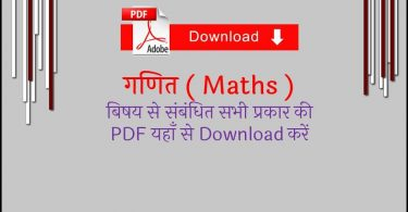 All PDF**] English Grammar Notes PDF For Competitive Exams