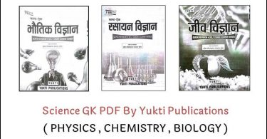 science-gk-pdf-by-yukti-publications-in-hindi