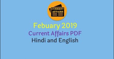 February 2019 Current Affairs PDF