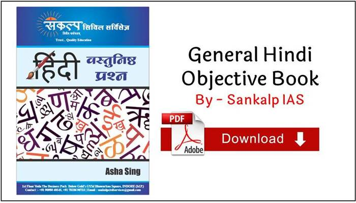 General Hindi Objective Book By Sankalp IAS PDF Free Download