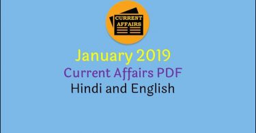 January 2019 Current Affairs PDF in Hindi and English All Publications Free Download