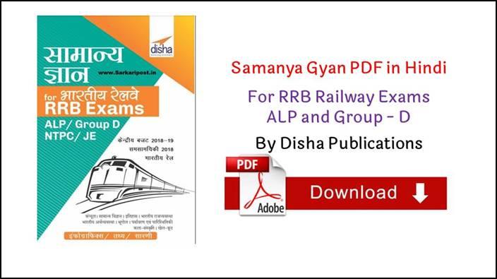 Disha Publications RRB General Knowledge PDF in Hindi