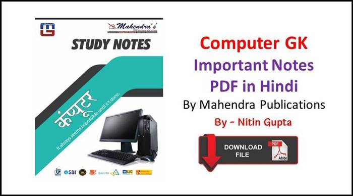 Computer GK Important Notes PDF in Hindi By Mahendra Publications