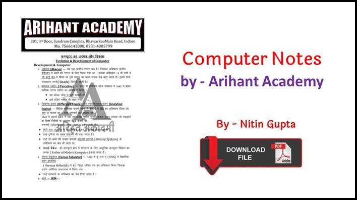 Computer Notes PDF by Arihant Academy in Hindi Free Download - Nitin