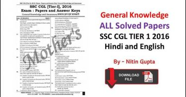 General Knowledge ALL Solved Papers SSC CGL TIER 1 2016 in Hindi