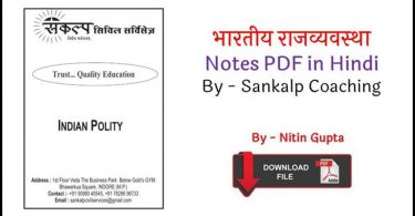 Indian Polity Notes PDF in Hindi by Sankalp Coaching Free Download