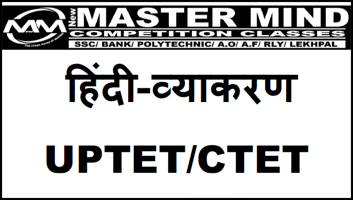 Hindi Vyakaran PDF Book Free Download For CTET and UPTET By Master Mind Classes