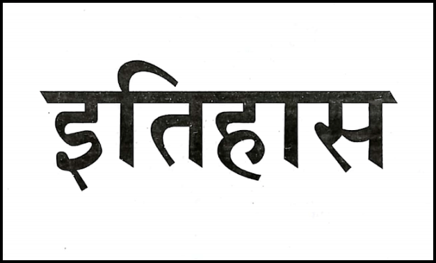 History General Knowledge PDF in Hindi By Paramount