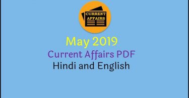 May 2019 Current Affairs PDF in Hindi and English Free Download
