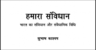 Our Constitution By Subhash Kashyap in Hindi PDF Free Download