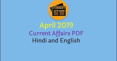 april-2019-current-affairs-pdf-in-hindi-and-english-free-download