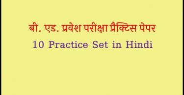 B ed Entrance Exam Practice Set in Hindi PDF Free Download