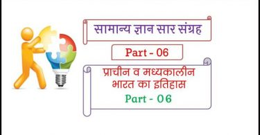 History GK For RRB in Hindi
