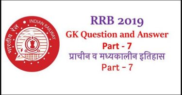 History GK Questions For Railway Exam in Hindi
