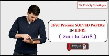 UPSC Prelims SOLVED PAPERS IN HINDI