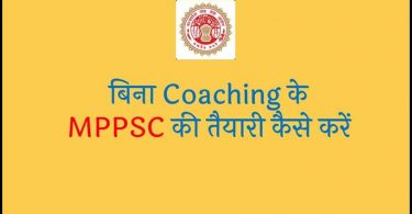 How To Prepare For MPPSC Without Coaching