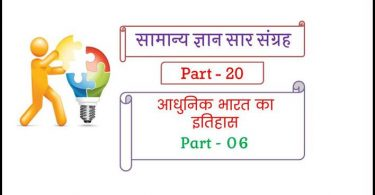Modern History Important Question in Hindi