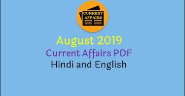August 2019 Current Affairs PDF in Hindi and English Free Download