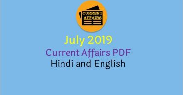 July 2019 Current Affairs PDF