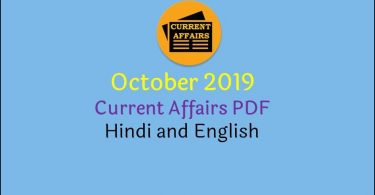 October 2019 Current Affairs PDF