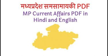 MP Current Affairs PDF