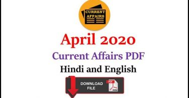 Current Affairs PDF April 2020 in Hindi and English
