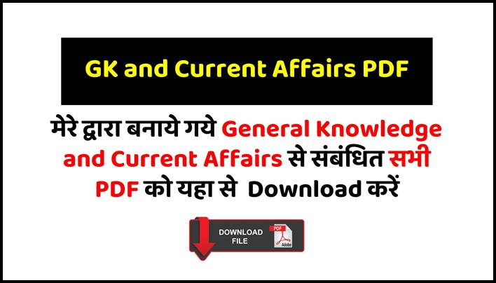 GK and Current Affairs PDF in Hindi