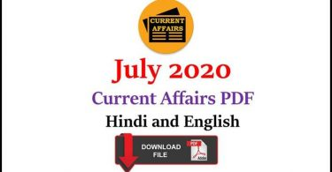 July 2020 Current Affairs PDF Free Download