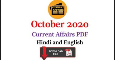 Current Affairs PDF October 2020 in Hindi and English Free Download